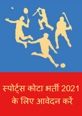 स्पोर्ट्स कोटा भर्ती 2021 के लिए आवेदन करें